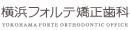 安心の横浜市の矯正歯科・小児矯正・矯正なら横浜フォルテ矯正歯科(横浜駅西口 徒歩4分)におまかせ