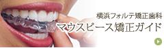 マウスピース矯正ガイド