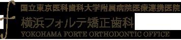 横浜フォルテ矯正歯科|横浜・横浜市の矯正歯科・小児矯正・矯正